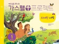 예수님을 만나는 가스펠 프로젝트 구약. 1: 위대한 시작(영유아부)