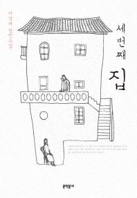 세 번째 집