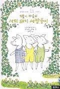 꼬불이 마을의 새끼 돼지 세쌍둥이(엄마와 아이의 솔솔 이야기 1)