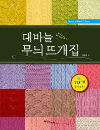 대바늘 무늬 뜨개집