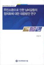 주민소환으로 인한 님비갈등의 정치화에 대한 대응방안연구