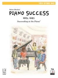 Piano Success(피아노 석세스) 이론과 음악활동 제4급