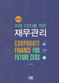 미래 CEO를 위한 재무관리