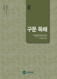 종로교재 고등 영어 구문 독해(2021)