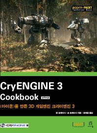 CryENGINE 3 Cookbook(한국어판)