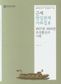 근세 한일관계 사료집. 3: 1607년 1624년 조선통신사 기록