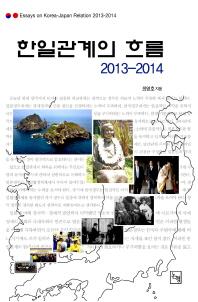 한일관계의 흐름 2013-2014
