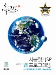 열혈강의 서블릿 JSP 웹 프로그래밍 with HTML CSS XML 자바스크립트