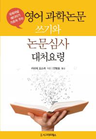 영어 과학논문 쓰기와 논문심사 대처요령