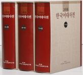 고려대 한국어대사전