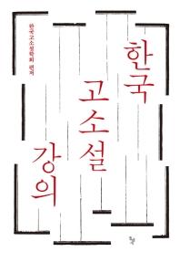 한국 고소설 강의