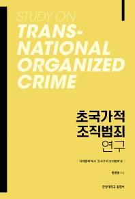 초국가적 조직범죄 연구