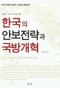 한국의 안보전략과 국방개혁