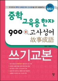 중학 교육용 한자 900 + 고사성어 쓰기교본