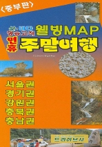 웰빙 MVP 연휴 주말여행(중부판)
