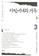고문의 한국현대사 야만시대의 기록 3