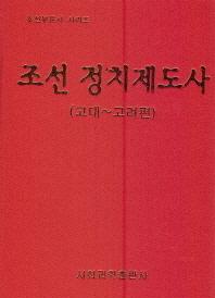 조선 정치제도사: 고대-고려편
