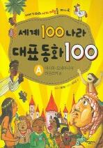 세계 100 나라 대표동화 100 A