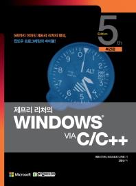 제프리 리처의 WINDOWS VIA C/C++ 5/E(복간판)