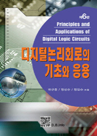 디지털 논리회로의 기초와 응용