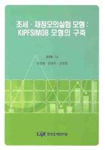 조세 재정모의실험 모형: KIPFSIM08 모형의 구축