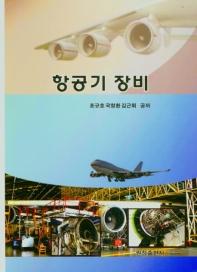 항공기 장비
