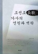 조선조 장가 가사의 연원과 맥락