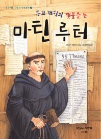 종교개혁의 횃불을 든 마틴 루터