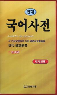 현대 국어사전