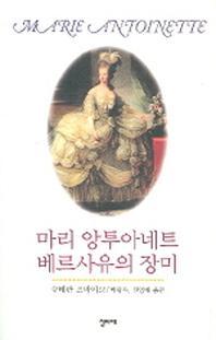마리 앙투아네트 베르사유의 장미