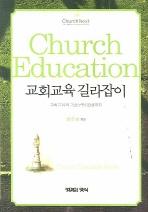 교회교육 길라잡이