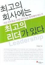 최고의 회사에는 최고의 리더가 있다
