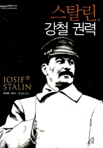 스탈린 강철 권력