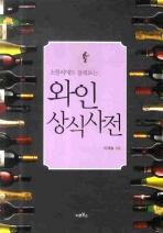 소믈리에도 몰래보는 와인 상식사전