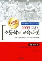 김윤신 초등학교교육과정(2009)