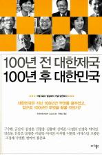 100년 전 대한제국 100년 후 대한민국