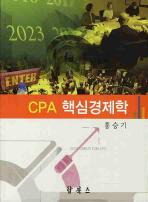 CPA 핵심경제학