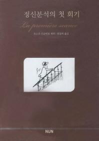 정신분석의 첫 회기(DVD)