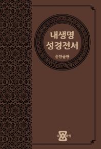 내생명 성경전서(순한글판)(브라운)