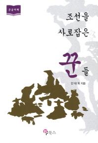 조선을 사로잡은 꾼들(큰글자책)