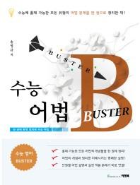 수능 어법 Buster