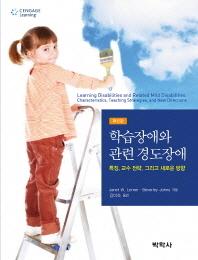 학습장애와 관련 경도장애