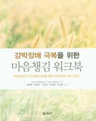 마음챙김 워크북