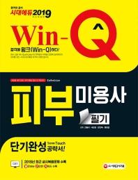 Win-Q 피부미용사 필기 단기완성(2019)