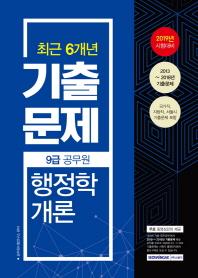 최근6개년 행정학 개론 기출문제(9급 공무원)(2019년 시험대비)