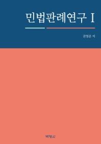 민법판례연구. 1