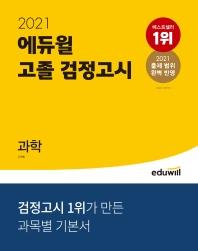 에듀윌 과학 고졸 검정고시(2021)