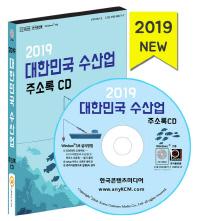 대한민국 수산업 주소록 CD(2019)