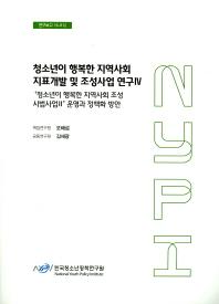 청소년이 행복한 지역사회 지표개발 및 조성사업 연구. 4