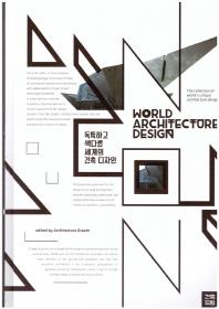 독특하고 색다른 세계의 건축 디자인